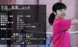 テニススクール・ノア 神戸名谷校 コーチ 平田 奈菜 (ひらた なな)