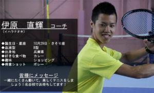 テニススクール・ノア 神戸名谷校 コーチ 伊原 直輝 (いはら なおき)