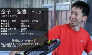 テニススクール・ノア 神戸名谷校 コーチ 金子 弘喜 (かねこ ひろき)
