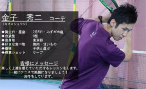 テニススクール・ノア 神戸名谷校 コーチ 金子 秀二 (かねこ しゅうじ)