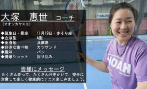 テニススクール・ノア 神戸名谷校 コーチ 大塚 惠世 (おおつか やすよ)