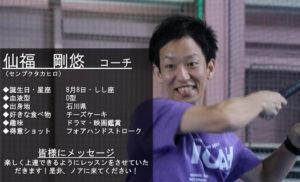 テニススクール・ノア 神戸名谷校 コーチ 仙福 剛悠 (せんぷく たかひろ)
