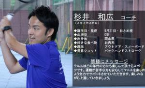 テニススクール・ノア 神戸名谷校 コーチ 杉井 和広 (すぎい かずひろ)