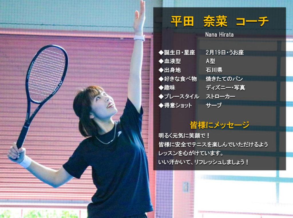 テニススクール・ノア 神戸名谷校 コーチ 平田 奈菜(ひらた なな)