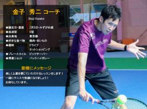 テニススクール・ノア 神戸名谷校 コーチ 金子 秀二(かねこ しゅうじ)