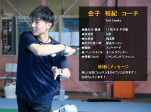 テニススクール・ノア 神戸名谷校 コーチ 金子 裕紀(かねこ ゆうき)