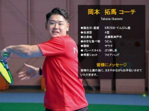 テニススクール・ノア 神戸名谷校 コーチ 岡本 拓馬(おかもと たくま)