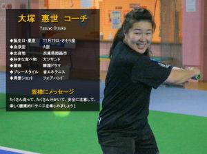 テニススクール・ノア 神戸名谷校 コーチ 大塚 惠世(おおつか やすよ)
