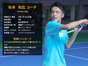 テニススクール・ノア 神戸名谷校 コーチ 杉井 和広(すぎい かずひろ)